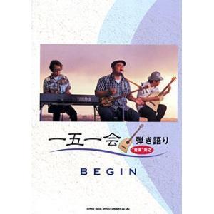 一五一会弾き語り/BEGIN【楽譜】|gakufushop