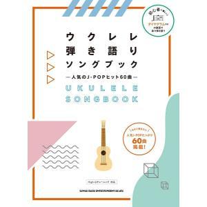ウクレレ弾き語りソングブック 人気のJ−POPヒット60曲―【楽譜】【ネコポスを選択の場合送料無料】|gakufushop