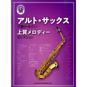 アルト・サックスで聴かせたい上質メロディーセレクション(カラオケCD2枚付)【楽譜】【ネコポスを選択の場合送料無料】 gakufushop