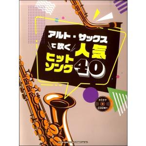 アルト・サックスで吹く人気ヒットソング40(カラオケCD2枚付)【楽譜】【ネコポスを選択の場合送料無料】 gakufushop