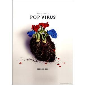 バンド・スコア 星野 源「POP VIRUS」【楽譜】【ネコポスを選択の場合送料無料】