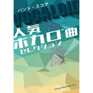 バンド・スコア 人気ボカロ曲セレクション【楽譜】【ネコポスを選択の場合送料無料】|gakufushop