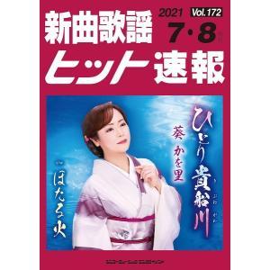 新曲歌謡ヒット速報 Vol.172 2021年7・8月号【楽譜】|gakufushop