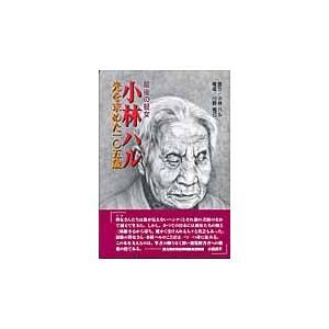 【取寄品】最後の瞽女 小林ハル 光を求めた105歳 gakufushop