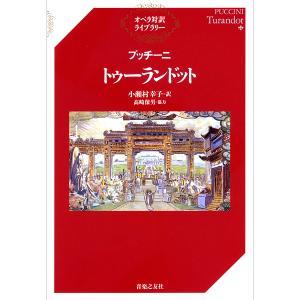 オペラ対訳ライブラリー プッチーニ トゥーランドット|gakufushop