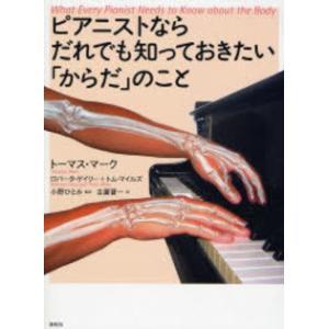 ピアニストならだれでも知っておきたい からだのこと【ネコポスを選択の場合送料無料】 gakufushop