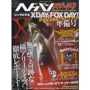【取寄品】シンクロするXDAYとFOXDAYダブルメタルウェンブリー準備号
