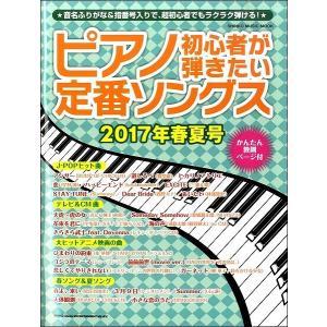 【取寄品】ムック ピアノ初心者が弾きたい定番ソングス[2017年春夏号]|gakufushop