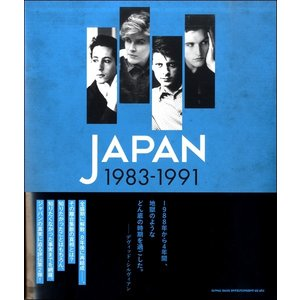 JAPAN 1983−1991 瓦解の美学【送料無料】[おまけ付き]