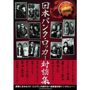 Bollocks presents 日本パンク・ロッカー対談集【ネコポスを選択の場合送料無料】|gakufushop