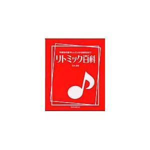 リトミック百科 年齢別の基本レッスンから発表会まで【楽譜】
