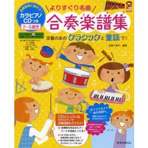 よりすぐり名曲合奏楽譜集 カラピアノCD付 2〜5歳児【楽譜】|gakufushop
