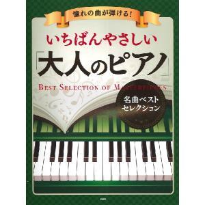 【取寄品】【取り寄せの場合、納期1週間〜2週間】憧れの曲が弾ける! いちばんやさしい 大人のピアノ 名曲ベストセレクション【楽譜】【ネコポスを選択の|gakufushop