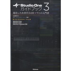 Studio One3ガイドブック 進化した次...の関連商品5