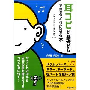 耳コピが基礎からできるようになる本 トライ&トレーニング30+150【ネコポス不可・宅配便のみ可】 gakufushop