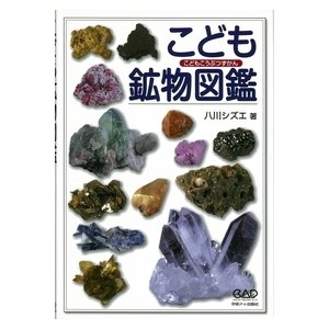 こども鉱物図鑑|gakufushop