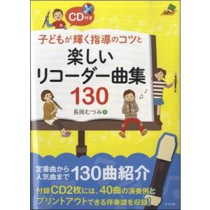 CD付き 子どもが輝く指導のコツと楽しいリコーダー曲集130【ネコポスを選択の場合送料無料】|gakufushop