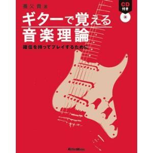 ギターで覚える音楽理論 確信を持ってプレイするために【ネコポスを選択の場合送料無料】