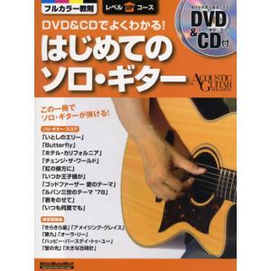 DVD&CDでよくわかる! はじめてのソロ・ギター【楽譜】【ネコポスを選択の場合送料無料】 gakufushop