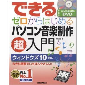 【取寄品】できるゼロからはじめるパソコン音楽制作超入門 DVD付き