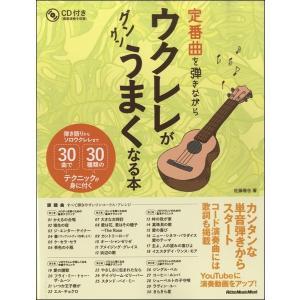 定番曲を弾きながらウクレレがグングンうまくなる本【楽譜】【ネコポスを選択の場合送料無料】 gakufushop