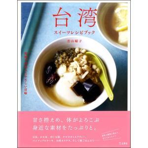料理の本棚 台湾スイーツレシピブック 現地で出会ったやさしい甘味