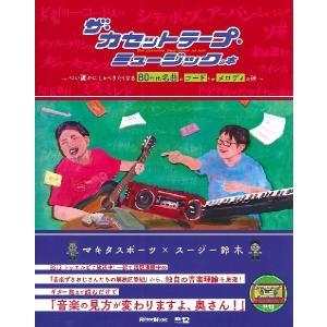 ザ・カセットテープ・ミュージックの本【ネコポスを選択の場合送料無料】|gakufushop