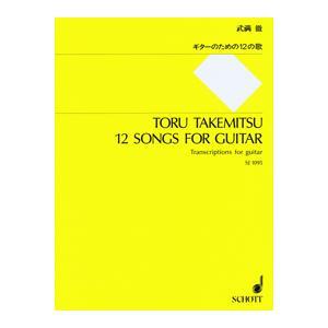 SJ1095 武満徹 ギターのための12の歌【楽譜】【ネコポスを選択の場合送料無料】|gakufushop