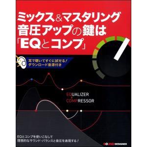 【取寄品】ミックス&マスタリング 音圧アップの鍵は「EQとコンプ」【ネコポスを選択の場合送料無料】 gakufushop