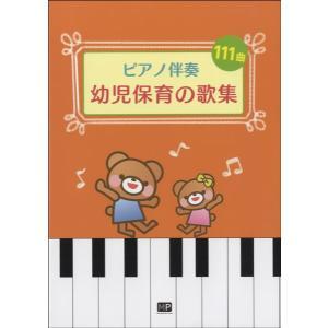 ピアノ伴奏 幼児保育の歌集 111曲【楽譜】