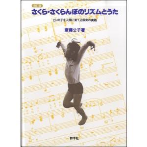 【取寄品】さくら、さくらんぼのリズムとうた 斉藤公子【楽譜】【ネコポスを選択の場合送料無料】|gakufushop