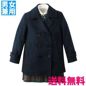 スクールコート ピーコート 学生コート メンズ レディース 男女兼用【SCHOOL SCENE】男子...