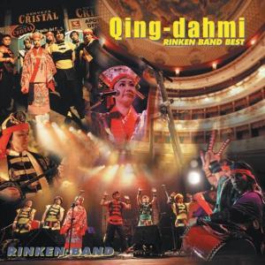 りんけんバンド【Qing-dahmi(チンダミ)】