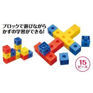 マスキューブブロック /算数 ブロック算 小学校|gakurin
