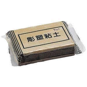 彫塑(ちょうそ)ねんど サイズ:1kg  /図工 小学校 ねんど|gakurin