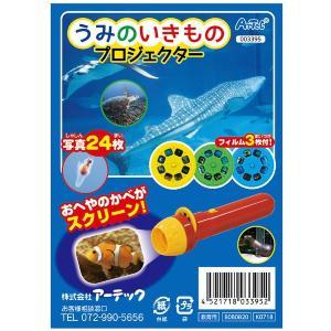 うみのいきものプロジェクター /海 生物 プロジェクター|gakurin