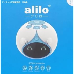送料無料 alilo(アリロ)−プログラミン的思考が身につく知育ロボット 対象年齢:3歳以上 アーテック正規販売店|gakurin