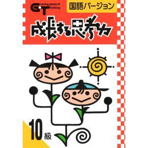 成長する思考力GTシリーズ国語10級 |gakurin