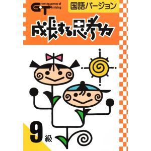 成長する思考力GTシリーズ国語9級|gakurin
