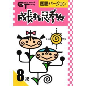 成長する思考力GTシリーズ国語8級|gakurin