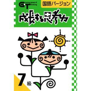 成長する思考力GTシリーズ国語7級|gakurin