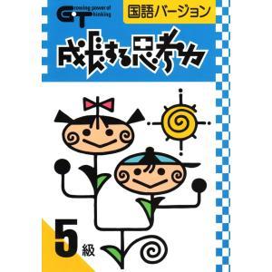 成長する思考力GTシリーズ国語5級|gakurin