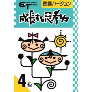 成長する思考力GTシリーズ国語4級|gakurin