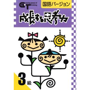 成長する思考力GTシリーズ国語3級|gakurin
