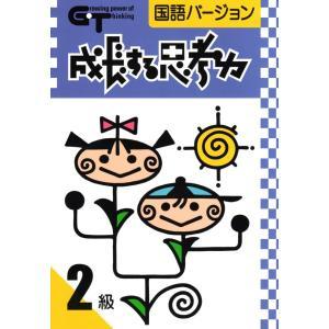 成長する思考力GTシリーズ国語2級|gakurin