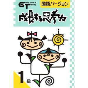 成長する思考力GTシリーズ国語1級|gakurin