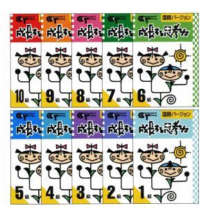 成長する思考力GTシリーズ国語10〜1級セット|gakurin