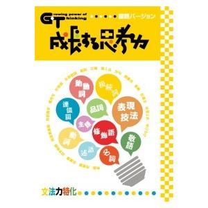 成長する思考力GTシリーズ国語 文法力特化|gakurin