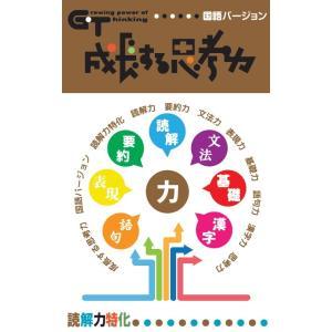 成長する思考力GTシリーズ国語 読解力特化|gakurin