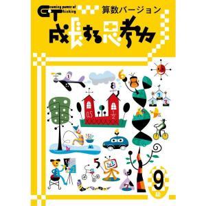 成長する思考力GTシリーズ算数9級  /考える力を育てる教材 小学生 算数|gakurin